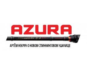 Артём Некряч о новом спиннинговом удилище Azura Sawada!