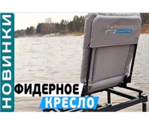 Обзор нового фидерного кресла Flagman Match Competition Feeder Chair
