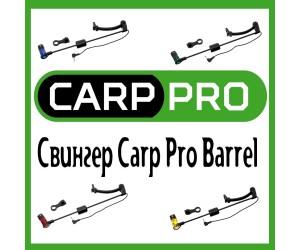 Свингер Carp Pro Barrel! Механические сигнализаторы поклевки для карповой ловли!